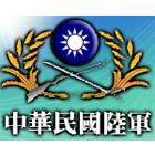 中华民国陆军